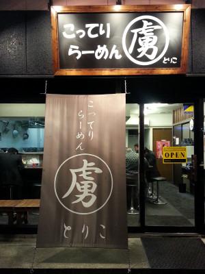 2013-02-09-toriko